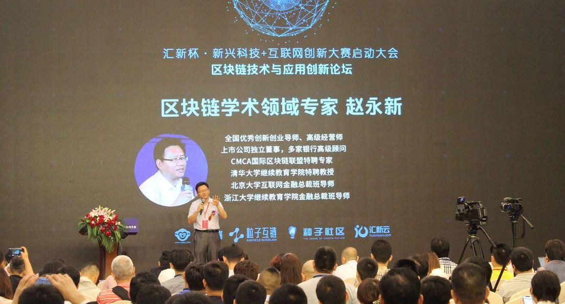 区块链学术领域专家 赵永新