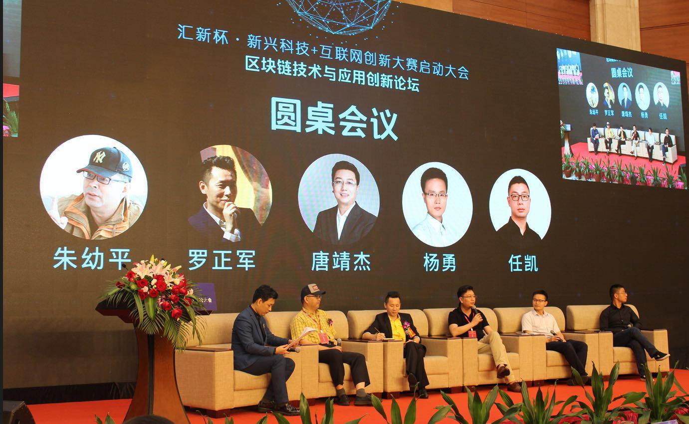 区块链技术与应用创新论坛圆桌会议
