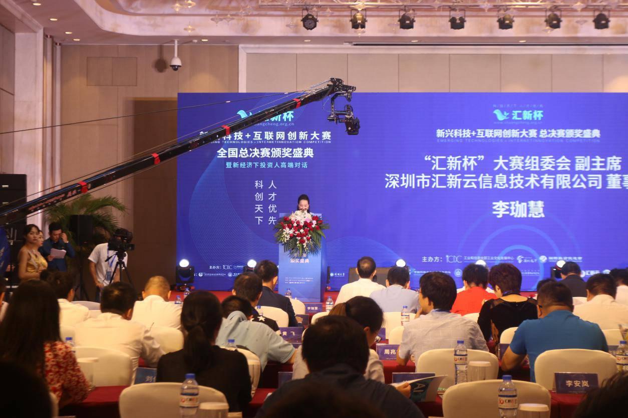 大赛组委会副主席李珈慧女士代表秘书处汇报大赛成果