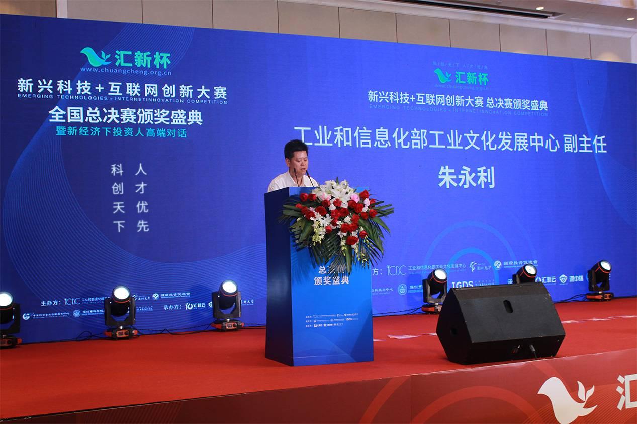 工业和信息化部工业文化发展中心朱永利副主任致辞