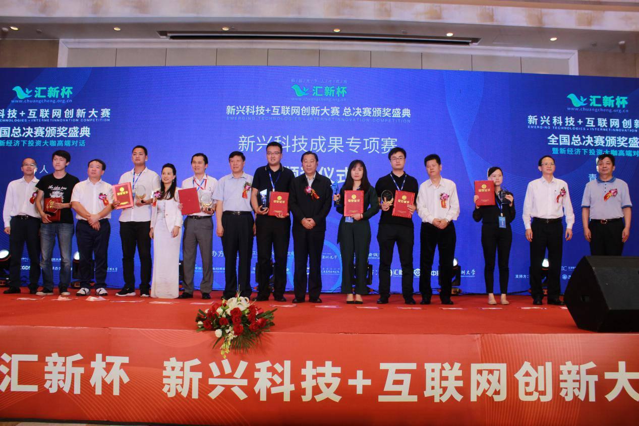 主办方、承办方为获奖企业代表颁奖