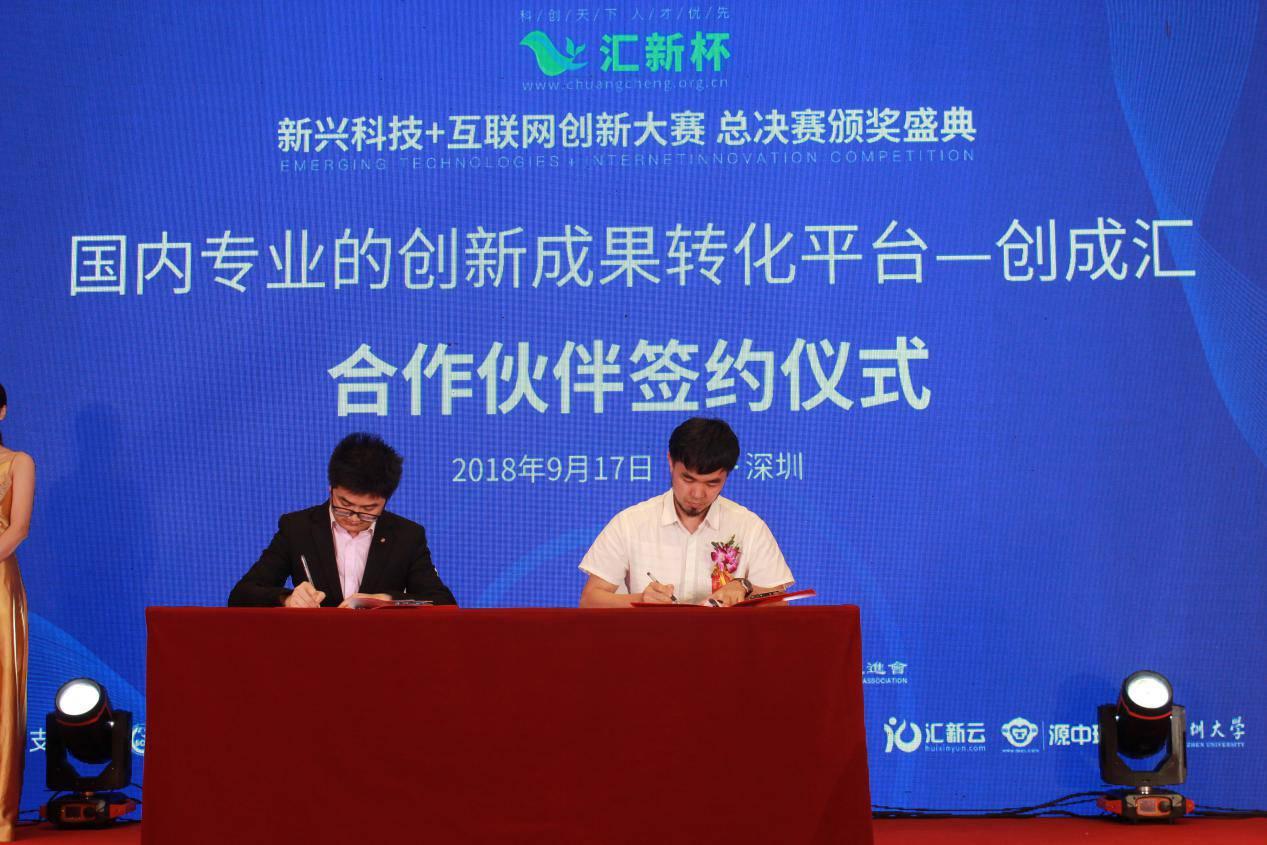 创成汇平台与合作伙伴签约