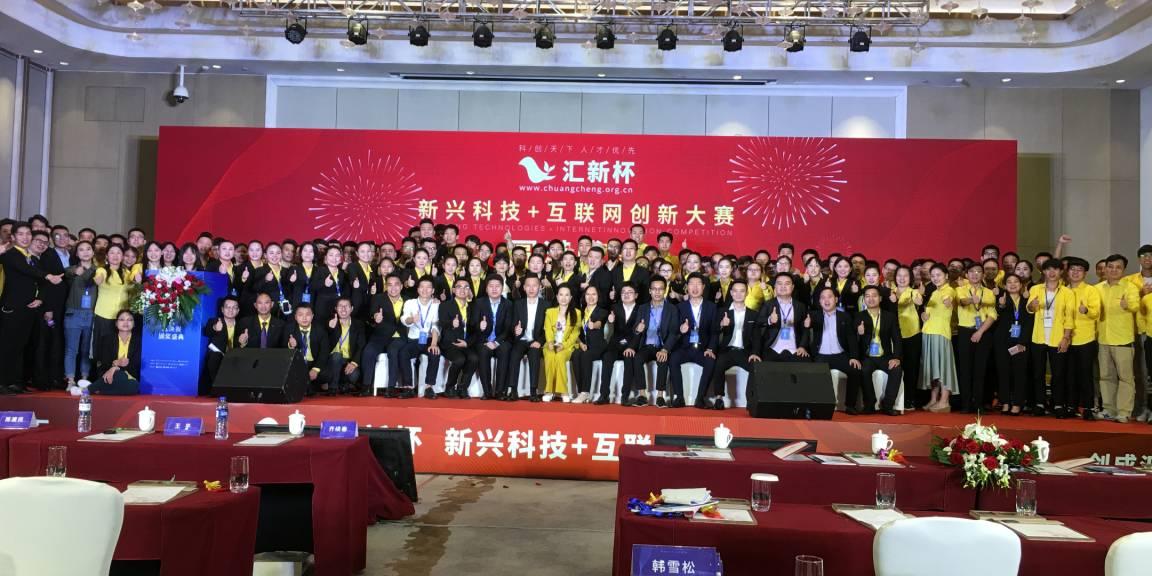 大赛承办方汇新云平台、源中瑞科技工作人员共同祝贺颁奖盛典圆满成功